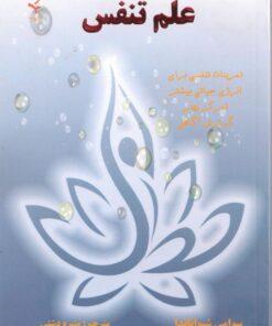 کتاب علم تنفس